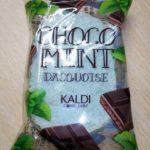 チョコミントダッフワーズ 外観