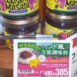 食べるガラムマサラ